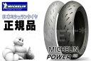 【送料無料】MICHELIN(ミシュラン) POWER RS/パワーRS 140/70R17 140/70-17 リア用【704450】【オンロード用タイヤ】…