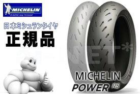 【送料無料】MICHELIN(ミシュラン) POWER RS/パワーRS 140/70R17 140/70-17 リア用【704450】【オンロード用タイヤ】リアタイヤ キャッシュレス5%還元