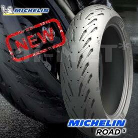 【送料無料】MICHELIN ミシュラン ROAD5/ロード5 190/55ZR17 リアタイヤ用【708180】ウェット ドライ ツーリング ハイグリップ キャッシュレス5%還元