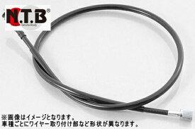 【セール特価】NTB[純正品相当] SUZUKI バンディット400 (GK7AA)イナズマ400(GK7BA) 純正リペア用 メーターケーブル【 SSJ-06-003 】メーターワイヤー スピードメーターケーブル キャッシュレス5%還元