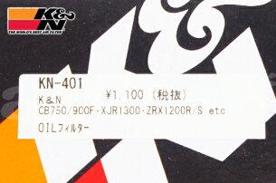 【K&N[ケイアンドエヌ]】オイルフィルターオイルエレメントKN-401ゼファー400χZ750FX2Z750FX3GPZ750ゼファー750RSZR-7SGPZ900R
