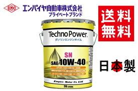 エンジンオイル 送料無料 国産 日本製 Techno Power テクノパワー 10W-40 10W40 TP-LP106 20l ペール缶 ガソリン車用・バイク用・船舶用・重機用 ペール缶 高級エンジンオイル 高性能オイル 化学合成油 あす楽対応