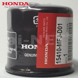 HONDA/ホンダ 純正部品CB1300SF CB400SF CB1000RR CB750 CBR600RR VFR800 SHADOW400 ホーネット600 オイルフィルター オイルエレメント オイルフィルターカートリッジ 15410-MFJ-D01 エンジンオイル交換 あす楽 キャッシュレス5%還元