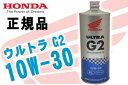 【特価品】【エンジンオイル】HONDA/ホンダ純正 ウルトラ G2 10W30 低燃費マルチタイプオイル 1L【10W-30】ホンダ純正オイル【あす楽】