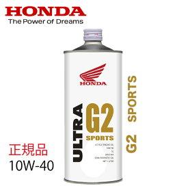 エンジンオイル HONDA/ホンダ純正 ウルトラ G2 10W40 低燃費マルチタイプオイル 1L 10W-40 250cc 400ccクラス ホンダ純正オイル バイク用 ウルトラオイル あす楽対応 キャッシュレス5%還元