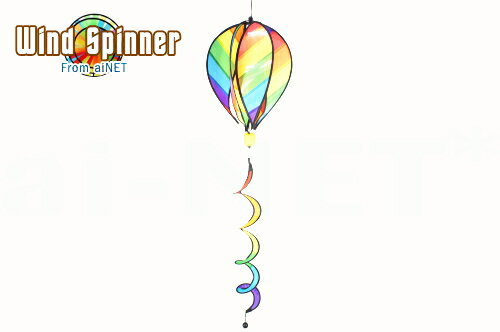 【送料無料】aiNET製 ホットエアバルーン レインボー 6ヶ月保証ウィンドスピナー ウインドスピナー【鳥よけ テント飾り ガーデニング】【あす楽】