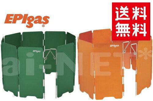 【送料無料】EPIgas[EPIガス] ウインドシールド ショート 【グリーン/オレンジ】分離型ストーブ用 バーナー用 ウインドスクリーン【風防 風よけ 軽量 コンパクト アウトドア キャンプ】【A-6504 A-6507】