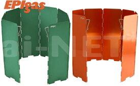EPIgas EPIガス ウインドシールド ロング グリーン オレンジ 直結型ストーブ用 風防 防風 風よけ あす楽対応【楽天スーパーセール 開催】