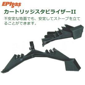 20%オフ EPIgas[EPIガス] EPIカートリッジスタビライザー2 ガスカートリッジ専用 アクセサリー【A-6603】スタビライザー【登山 トレッキング キャンプ アウトドア】【あす楽】