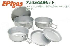 EPIgas EPIガス アルミ6点食器セット C-5307 アルミ製 鍋 フライパン 皿 キャンプ アウトドア フィッシング 登山 トレッキング【楽天スーパーセール 開催】