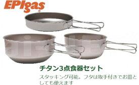 EPIgas[EPIガス] チタン食器3点セット 【T-8001】チタン製 鍋 フライパン 皿【キャンプ アウトドア フィッシング 登山 トレッキング】