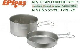 EPIgas[EPIガス] ATSチタンクッカー TYPE-2 M 【TS-104】チタン製 鍋 フライパン【キャンプ アウトドア 登山 トレッキング】【あす楽】
