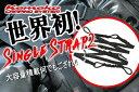 Kemeko/ケメコ製パッキングサポート シングルストラップ2 SINGLE STRAP2【KMX-S001】 【バイク用 積載ベルト コード フック ツーリン...
