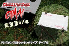 Kemeko/ケメコ キャンピングテーブル CTMA1【KMX-CTM1BRZ】コンパクトテーブル トレッキングサイズテーブル ポータブルテーブル 折りたたみテーブル 登山 トレッキング【あす楽】 キャッシュレス5%還元