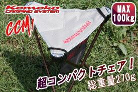 Kemeko/ケメコ キャンピングチェアー CCM1(フォールディングスーパーライトチェア)【KMX-CCM1BRZ】 コンパクトチェア トレッキングチェア ポータブルチェア 登山 キャンプ トレッキング 折りたたみ式 軽量 椅子【あす楽】 キャッシュレス5%還元