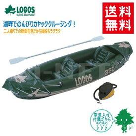 【送料無料】LOGOS/ロゴス 2マンカヤック 【ボート カヌー】【66811180】【海水浴 湖 エアボート ゴムボート】
