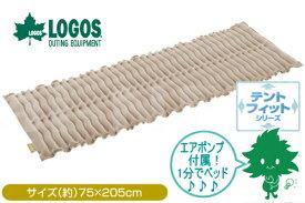 【送料無料】LOGOS/ロゴス エアウェーブマット・SOLO(ポンプ付き)シングル【72882030】エアーベッド エアーマット エアマット 簡易ベッド【キャンプ アウトドア 車中泊】【あす楽】 キャッシュレス5%還元
