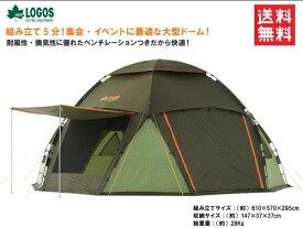 【送料無料】LOGOS/ロゴス スペースベース デカゴン-AG【71459008】【ドーム型テント 特大テント 大型テント シェルター 大型リビング】ワンタッチテント 簡単設営 キャンプ【あす楽対応】