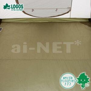 【送料無料】LOGOS/ロゴス テントぴったり防水マット・M 200×200 71809603 グランドマット テントインナーーマット テントインナーシート 断熱 地熱遮断