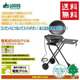 【送料無料】LOGOS/ロゴス Smart Garden BBQエレグリル【81060000】スマートガーデン 電気式バーベキューグリル【お庭 テラス バーベキュー イベント】
