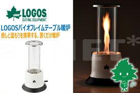 【送料無料】LOGOS/ロゴス (LOGOSバイオフレイム)テーブル暖炉【74100000】お部屋で暖炉【インテリア 癒し ヒーリング 小型暖炉】