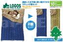 【送料無料】LOGOS/ロゴス 2in1・Wサイズ丸洗い寝袋・10 【72600670】スリーピングバッグ 封筒型 シュラフ【キャンプ …