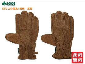 LOGOS/ロゴス BBQ耐熱レザーグローブ 81090920 バーベキュー アクセサリー 耐熱グローブ 耐熱手袋 革手袋 皮手袋 焚火 グローブ あす楽