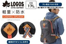 【送料無料】LOGOS/ロゴス CADVEL SPLASH ザック17 88200005 リュックサック【防水バッグ ターポリン 止水チャック ウォータープルーフバッグ】