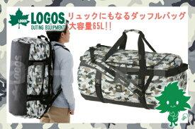 【送料無料】LOGOS/ロゴス CADVEL-Designダッフルバッグ65(カモフラ)65Lカモフラージュ柄【88250176】大型 リュックサック バックパック 大容量【トレッキング 登山 遠足 キャンプ】