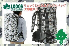 【送料無料】LOGOS/ロゴス CADVEL-Designダッフルリュック40(カモフラ)50L カモフラージュ柄【88250166】大型 リュックサック バックパック 大容量【トレッキング 登山 遠足 キャンプ】