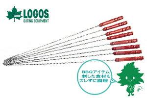 LOGOS/ロゴス DXスキュアセット(8pcs) 8本セット 81335001 バーベキュー 串 調理器具 焼き鳥 串焼き 焼肉串 あす楽対応