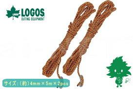 LOGOS/ロゴス DX自在ロープ5m(2本セット)(増量ガイロープ)4mm×5m 71993302 アクセサリ メンテナンス【テント・タープの張り綱補修】