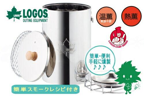 【送料無料】LOGOS/ロゴス LOGOSの森林 ファミリースモーカー【81066040】シンプル構造で簡単燻製機【スモーカー 燻製器 燻製調理】【キャンプ アウトドア バーベキュー お花見】