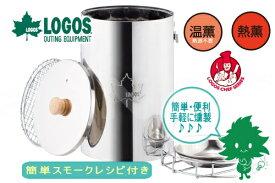 送料無料 LOGOS/ロゴス LOGOSの森林 ファミリースモーカー 81066040 シンプル構造で簡単燻製機 スモーカー 燻製器 燻製調理 キャンプ アウトドア バーベキュー お花見 あす楽対応