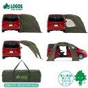 カーサイド型テント 送料無料 LOGOS/ロゴス 71805055 neos ALカーサイドオーニング-AI カーサイドタープ カーサイドリ…