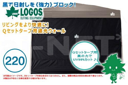 LOGOS/ロゴス QセットBlackタープ サイドウォール 220【71662003】アクセサリ メンテナンス【Qセットタープ220用サイドウォール】