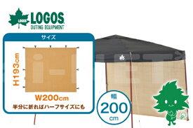 LOGOS/ロゴス Qセット木かげメッシュサイドウォール 200【71662011】アクセサリ メンテナンス【Qセットタープ200用サイドウォール】 キャッシュレス5%還元
