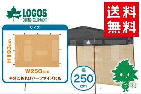 【送料無料】LOGOS/ロゴス Qセット木かげメッシュサイドウォール 250【71662009】アクセサリ メンテナンス【Qセットタープ250用サイドウォール】 キャッシュレス5%還元
