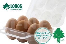 LOGOS/ロゴス エッグホルダー【6個用】【84701000】卵をしっかり保護【エッグケース 卵ホルダー】【アウトドア キャンプ キッチングッズ】【あす楽】