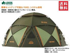 【送料無料】LOGOS/ロゴス スペースベース デカゴンコスモス-AG【71459007】【ドーム型テント 特大テント 大型テント シェルター 大型リビング】ワンタッチテント 簡単設営 あす楽対応