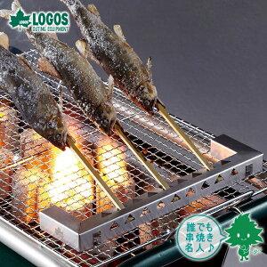 LOGOS/ロゴス ちょっと串焼き 81062231 バーベキュー 焼き鳥 串焼き台 魚焼き器 魚焼き機 串焼き器 串焼機 調理器具 バーベキューグリル 用 らくらく串焼き キャンプ アウトドア 海水浴 あす楽対
