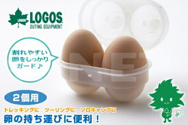 LOGOS/ロゴス トレックエッグホルダー【2個用】【84701001】卵をしっかり保護【エッグケース 卵ホルダー】【アウトドア キャンプ キッチングッズ】