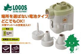 LOGOS/ロゴス バッテリーハイパワーブロー(0.38PSI)【81336590】野電 電池式【空気入れ エアポンプ】【エアベット 浮輪 ビニールボート エアプール】 キャッシュレス5%還元