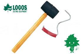 LOGOS/ロゴス ハンマー&ペグリムーバー【71998500】アクセサリ メンテナンス【ペグ抜き ゴムハンマー ラバーハンマー】【あす楽】 キャッシュレス5%還元