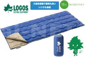 LOGOS/ロゴス ROSY/ロジー 丸洗い寝袋・15【72600600】スリーピングバッグ 封筒型 シュラフ【キャンプ アウトドア 1人用 洗濯可能】