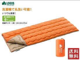 LOGOS/ロゴス ROSY/ロジー 丸洗い寝袋・6【72600610】スリーピングバッグ 封筒型 シュラフ【キャンプ アウトドア 1人用 洗濯可能】【あす楽】