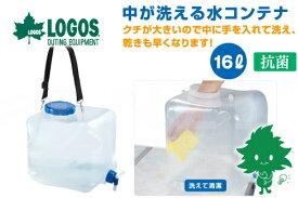 LOGOS/ロゴス 抗菌広口水コン16 81441621 バーベキュー 釣り 海水浴 サーフィン 貯水タンク 給水タンク ポリタンク ウォーターサーバー あす楽対応