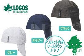【送料無料】LOGOS/ロゴス 冷え帽 グレー ネイビー ブラック【85100811 85100812 85100810】トレッキング【ヘルメットインナーキャップ】【あす楽】