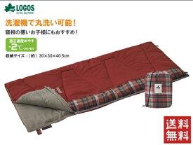 送料無料 LOGOS ロゴス 寝袋 丸洗いスランバーシュラフ・-2(プランツ) 72602030 冬用 スリーピングバッグ 封筒型 シュラフ キャンプ アウトドア 1人用 洗濯可能 あす楽 キャッシュレス5%還元