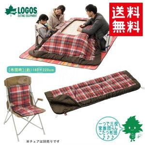 送料無料 LOGOS/ロゴス こたつ布団シュラフ12060 (2WAY) 72601050 スリーピングバッグ 封筒型 シュラフ 洗濯可能冬用 スリーピングバッグ 封筒型 シュラフ キャンプ アウトドア 1人用 洗濯可能 あす